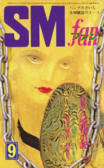 SMfan7209_cover