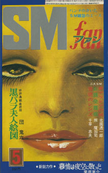 SMfan7211_cover