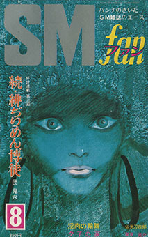 SMfan7308_cover