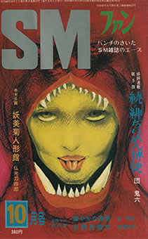 SMfan7310_cover