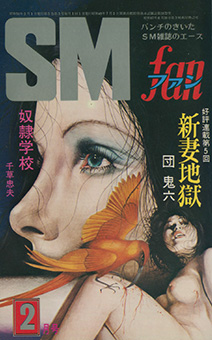SMfan7502_cover