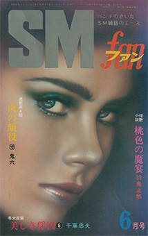 SMfan7806_cover